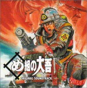 OVA め組の大吾 オリジナル・サウンドトラック