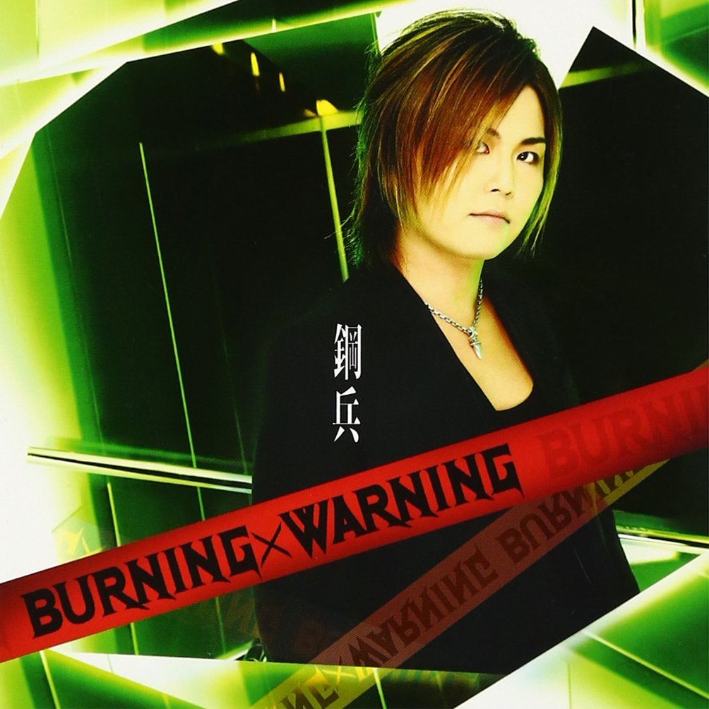 BURNING×WARNING 鋼兵